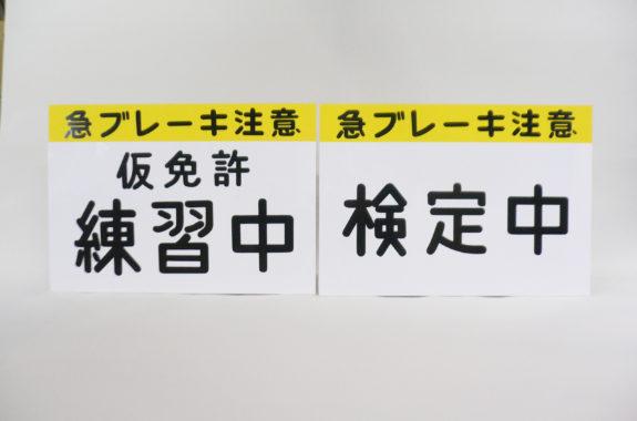 中 練習 仮 免許